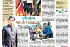 Featured in Prabhat Kabar Newspaper